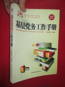 基层党务工作手册   (最新修订)    (小16开)
