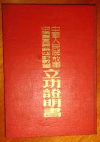 中国人民解放军中南军*区兼第四野战军立功证明书【竖版精装本】有毛朱像和题词、缺林像