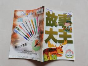 故事大王1998.8