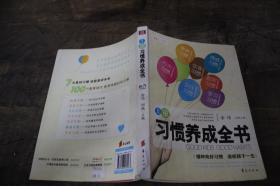 儿童习惯养成全书