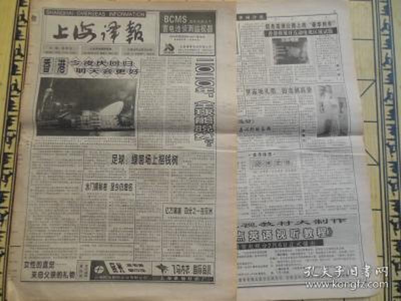 上海译报1997.6.30香港专版 8版