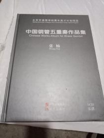 中国铜管五重奏作品集