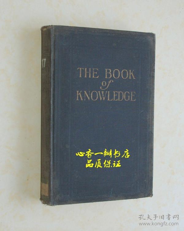 THE BOOK OF KNOWLEDGE(1926年英文原版《知识全书》,1-20全20册)整套孔网首现