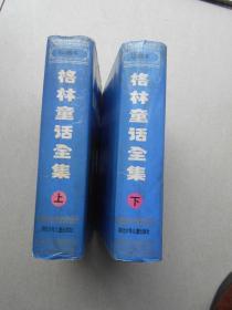 连环画 格林童话全集(上下两册一套全,精装本)
