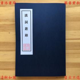 滇词丛录-清·赵藩辑-云南丛书-清刻本(复印本)