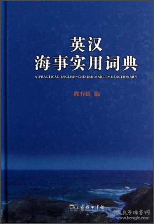 新书--英汉海事实用词典(精装)