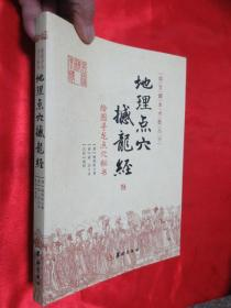 故宫藏本术数丛刊:地理点穴撼龙经---绘图寻龙点穴秘书     【16开】