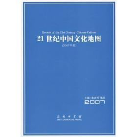21世纪中国文化地图(2007年卷)