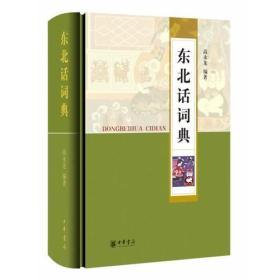 东北话词典