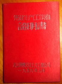 孔网孤品:先进生产(工作)者证明书【绸布精装本】有毛主席像和题词、1959年