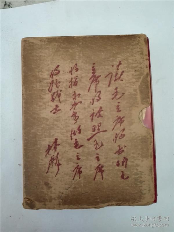 毛泽东选集(合订一卷本)人民出版社1968年64开版中国人民解放军战士出版社翻印,封底文字【带头像,带函套】