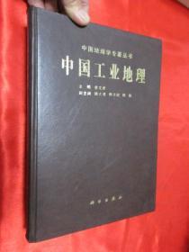 中国工业地理(中国地理学专著丛书)      【16开,硬精装】