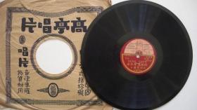 年代不详-A24072-25CM黑胶密纹-陈德林等唱《虹霓关》高亭唱片