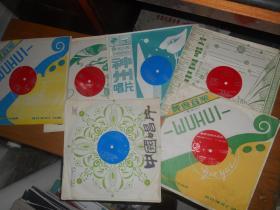 大薄膜唱片  6张音乐【舞会音乐3张 舞曲1张 电子轻音乐1张 王小寿双簧管1张】