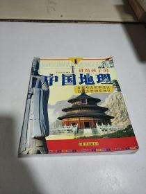 讲给孩子的中国地理 1