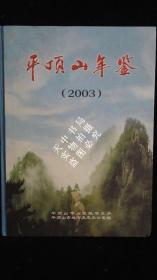 【地方文献】2003年一版一印:平顶山年鉴  2003年