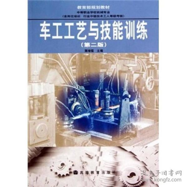 车工工艺与技能训练(第2版)