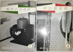 日本茶道·大量图片介绍日本传统茶道的书·《风炉的介绍》·两册合售