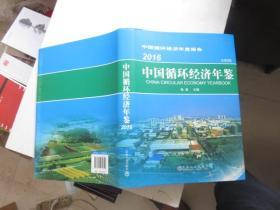 2016中国循环经济年鉴(总第9卷  正版