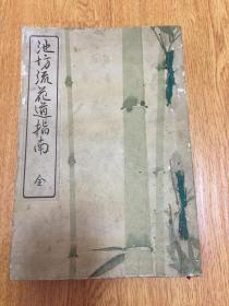 1913年日本出版花道本《池坊流花道指南》一厚册全