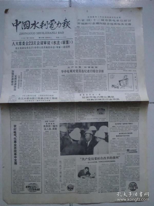 1987年11月20日《中国水利电力报》(人大审议《水法》草案)