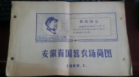 1969安徽省国营农场简图表