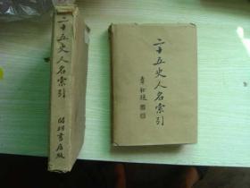 """二十五史人名索引(布面精装.""""带书衣 带书盒""""7品。书95品。 民国二十四年初版 开明书店发行。)"""