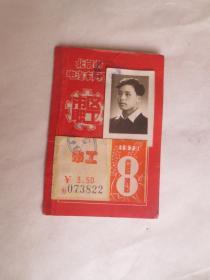 1973年 北京市电汽车月票