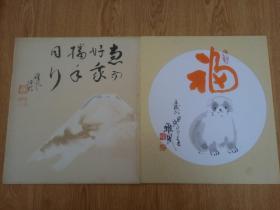 日本书画色纸两张