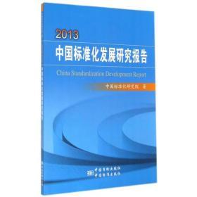 2013中國標準化發展研究報告