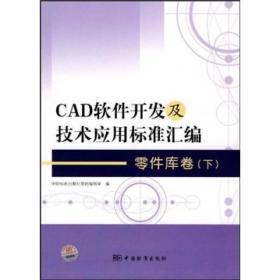 CAD软件开发及?#38469;?#24212;用标准汇编:零件库卷(下)