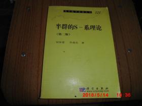 现代数学基础丛书:半群的S-系理论