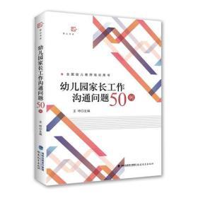 幼儿园家长工作沟通问题50例(梦山书系)