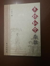 草根红学杂俎钤章本