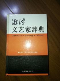 湘潭文艺家辞典(修订版,大32开,精装,1232页)