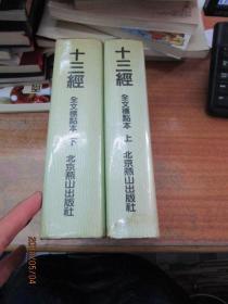 十三经 全文标点本 上下 北京燕山出版社