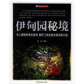 伊甸园秘境——宇宙与人系列丛书