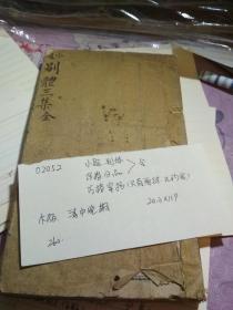 小题别体,巧搭分品(清代中晚期木版老书)02052