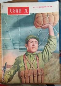 大众电影【1956年5期】   C2