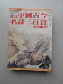 详注中国古今名诗三百首