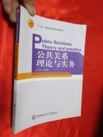 公共关系理论与实务      【16开】