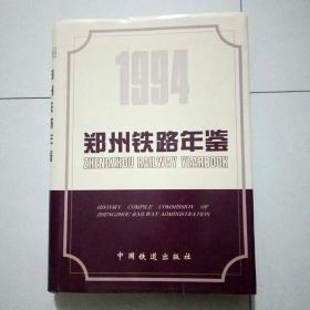 郑州铁路年鉴.1994
