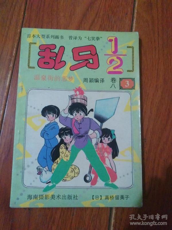 漫画:乱马1/2(卷八)第3册。高桥留美子/著。海南摄影美术出版社【自然旧。正版】