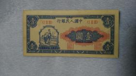 第一套人民币 壹元 纸币