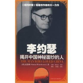 李约瑟:一个揭开中国神秘面纱的人