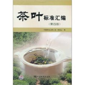 茶叶标准汇编(第4版)