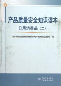 产品质量安全知识读本:日用消费品(2)