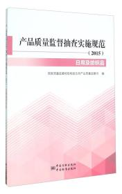 產品質量監督抽查實施規范(2015日用及紡織品)