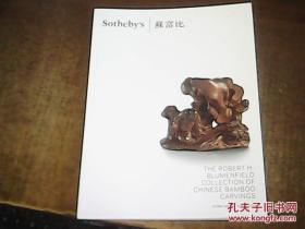 香港苏富比2015春季拍卖会 裴然秀竹—田华堂珍藏竹雕(没阅读过)