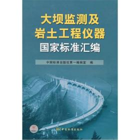 Compilation of national standards for dam monitoring and geotechnical instruments